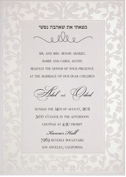 Jewish Wedding Gift Etiquette : Adel + Oded Wedding Invitation Wedding Invitations, Bar Mitzvah ...