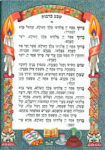 Lovely and Artful Hebrew - Bencher 2