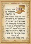 Zemiros Mein Olam Haba - Bencher 2