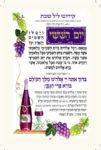 Ziv Haolam - Bencher 7
